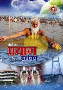 Prayag darshnam cover