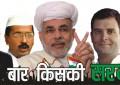 Ab ki bar Modi Sarkar…