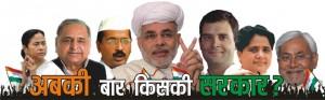 Ab ki bar Modi Sarkar...