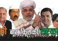 Ab ki bar Modi Sarkar -2
