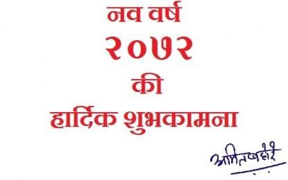हिन्दू नववर्ष 2072