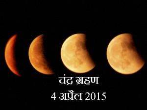 chandra-grahan-lunar-eclipse.AB