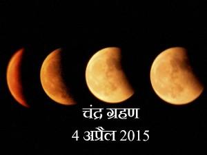 चन्द्र ग्रहण