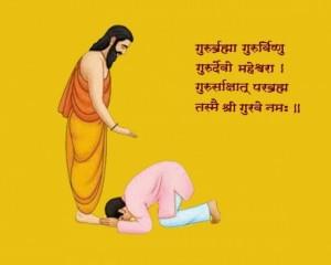 गुरु पूर्णिमा (Guru Purnima)