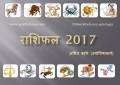 Rashifal 2017