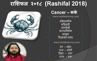 Cancer (कर्क) 2018
