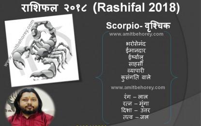 Scorpio (वृश्चिक) 2018