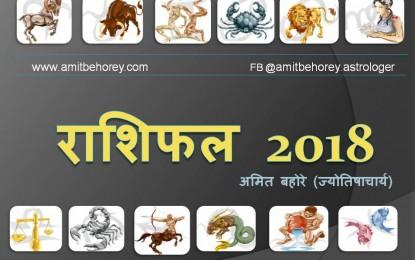 Rashifal 2018