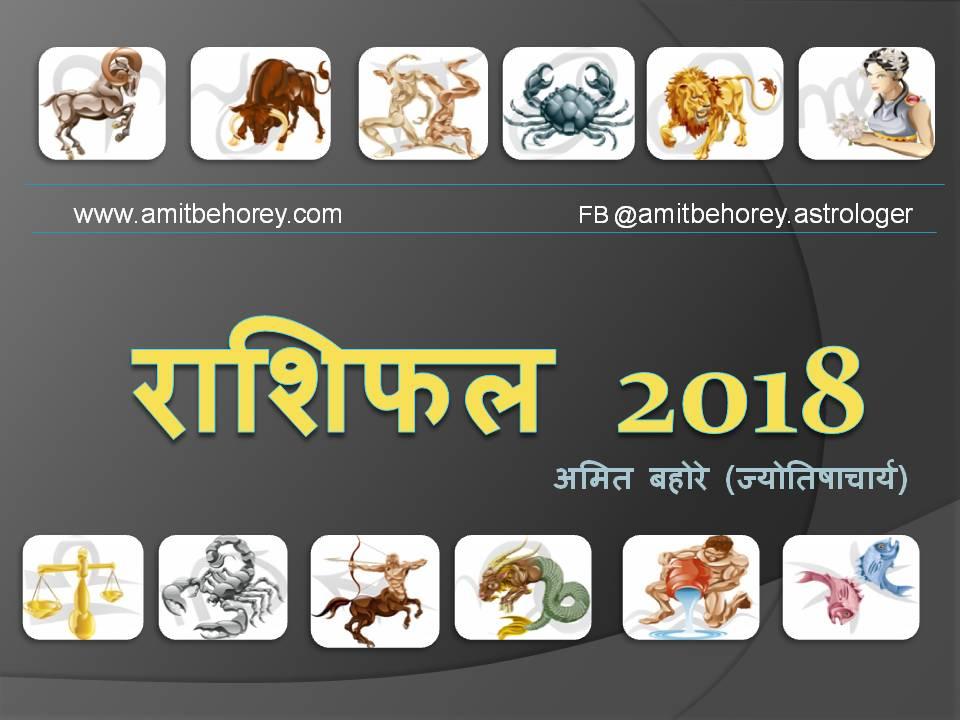 rashifal 2018 main
