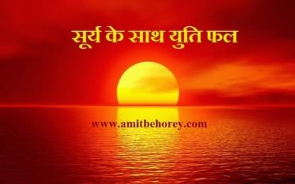 सूर्य के साथ युति फल