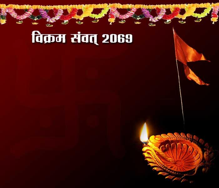 हिंदू नव बर्ष २०६९